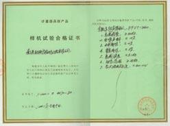 2002年获得江苏省技术监督局试验合格证书